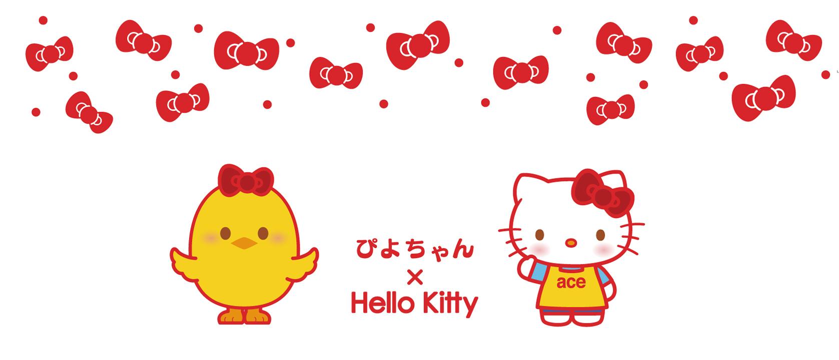 ぴよちゃん × Hello Kitty